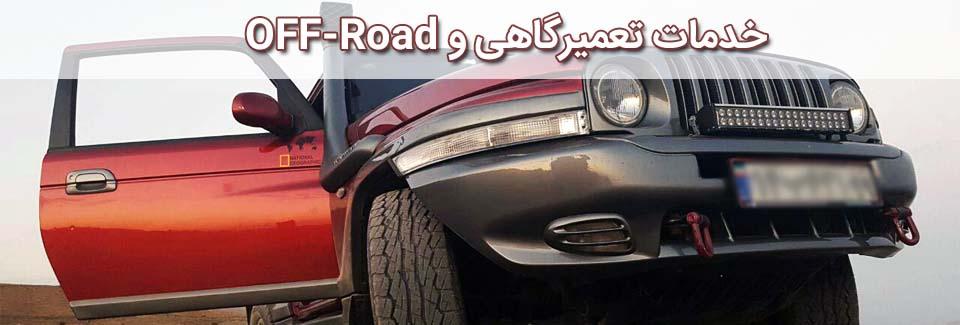 خدمات تعمیرگاهی و OFF-Road